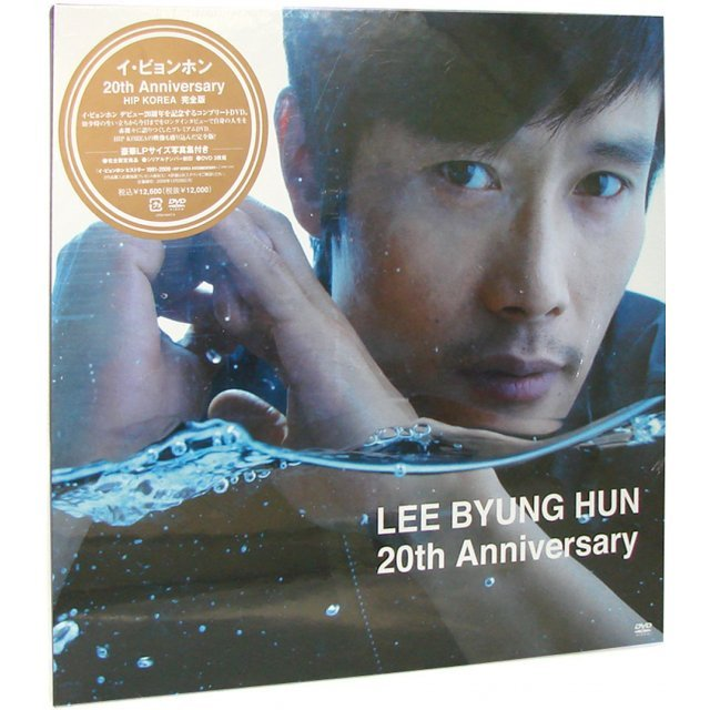 Lee Byung Hun 20th Anniversary