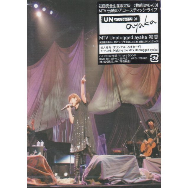 MTV Unplugged Ayaka [DVD+CD Limited Edition]
