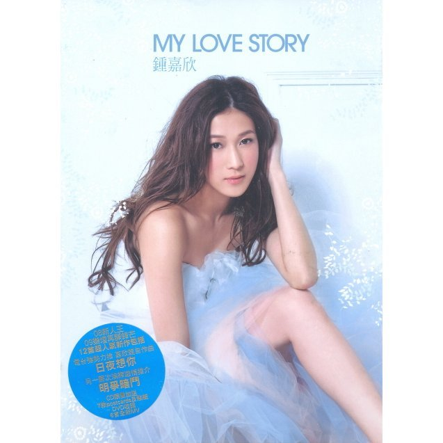 My Love Story [CD+DVD Limited Edition]