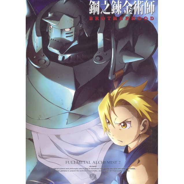 Fullmetal Alchemist Brotherhood [Vol. 2]