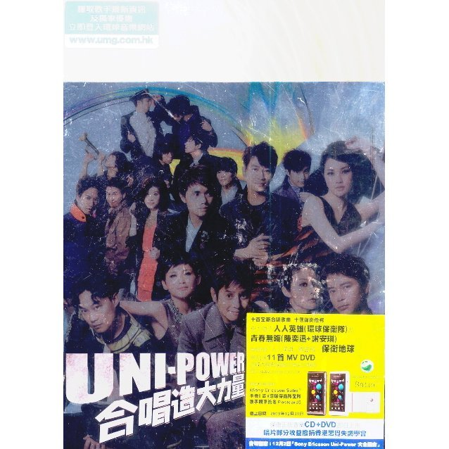 Uni-Power [CD+DVD]