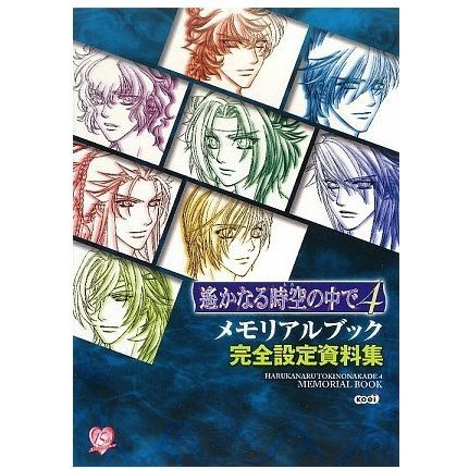 Harukanaru Jikuu no Kade 4 Memorial Book