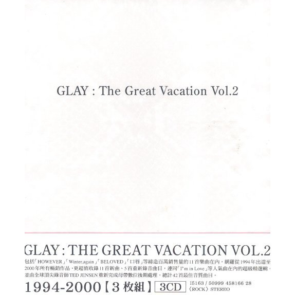 The Great Vacation Vol. 2 - Super Best Of Glay [3CD]