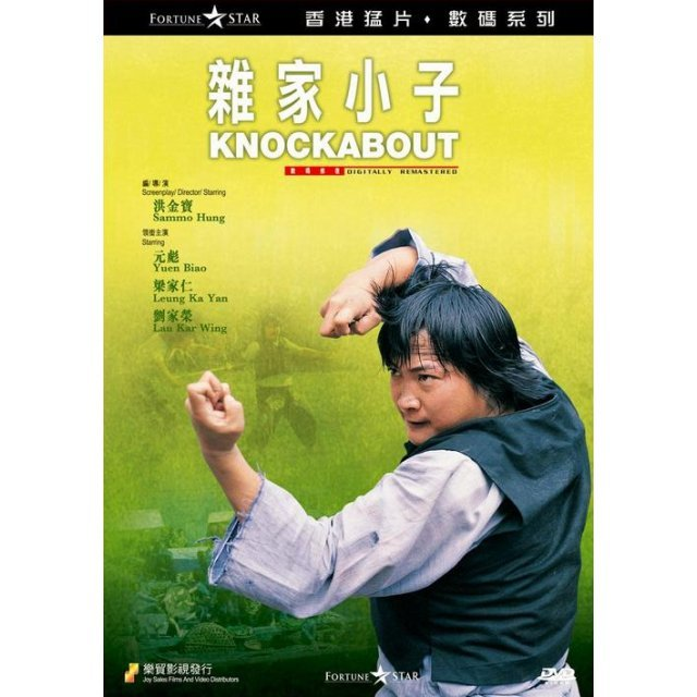 Knockabout [Digitally Remastered]