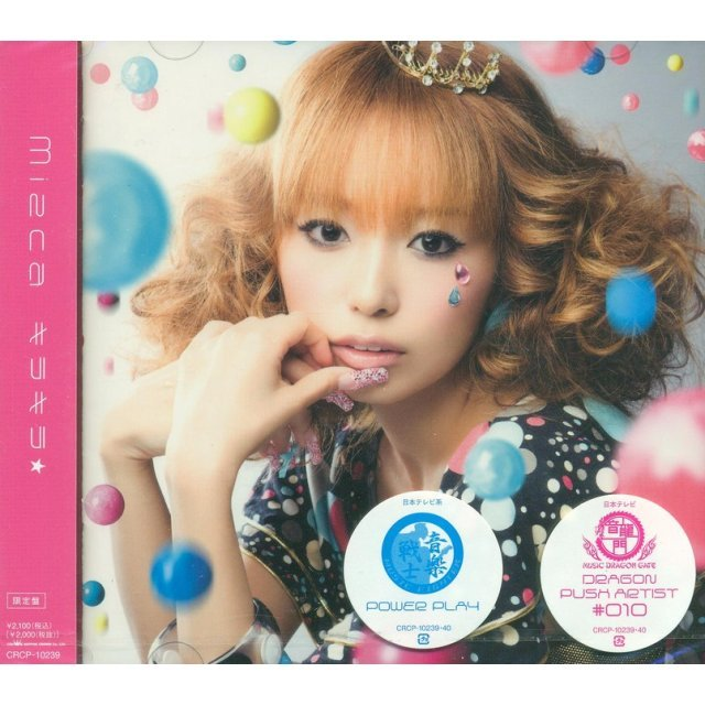 Kirakira [CD+DVD Limited Edition]