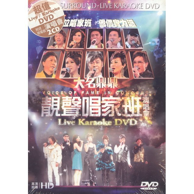 Voice Of Fame N Concert Live Karaoke [DVD+2CD]
