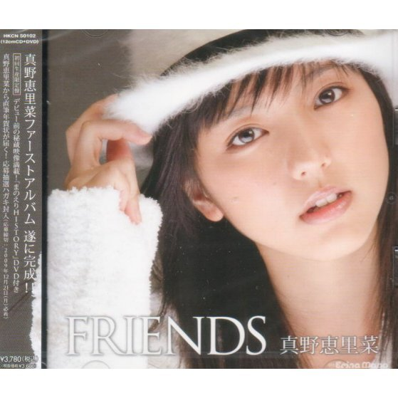 Friends [CD+DVD Limited Edition]