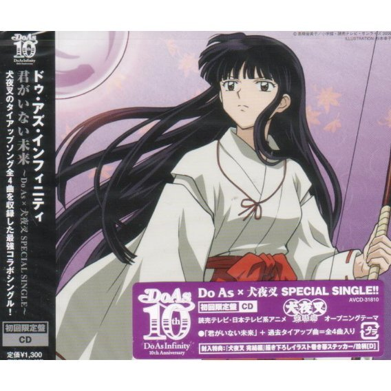 Kimi Ga Inai Mirai - Do As x Inuyasha Special Single