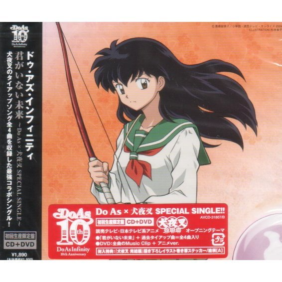 Kimi Ga Inai Mirai - Do As x Inuyasha Special Single [CD+DVD Limited Edition]