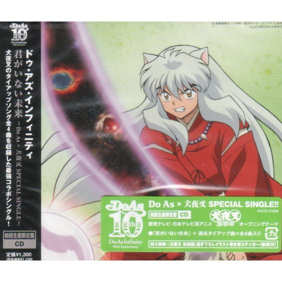 Kimi Ga Inai Mirai - Do As x Inuyasha Special Single [Limited Edition]