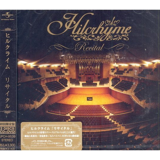Recital [CD+DVD Limited Edition]