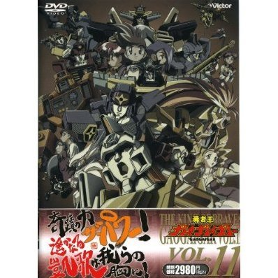 The King Of Braves Gaogaigar Vol.11