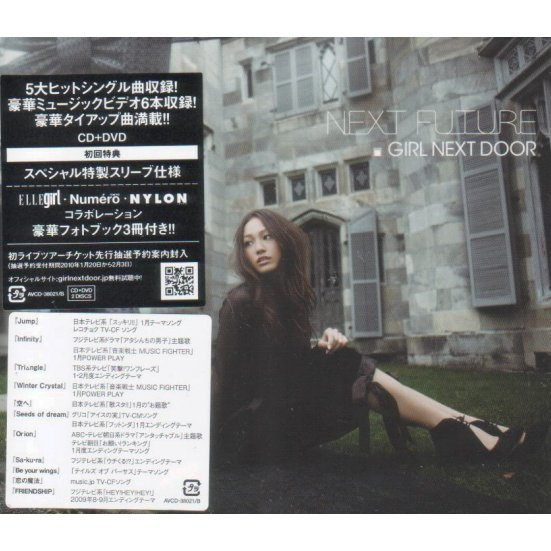 Next Future [CD+DVD]