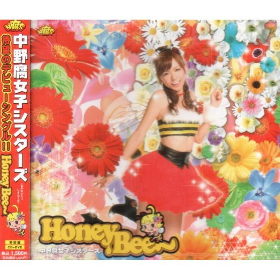 Honey Bee - Yuka Konan Ver. [CD+DVD Limited Edition]