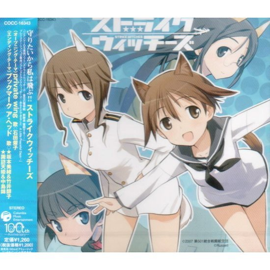 Strike Witches: Private Wing