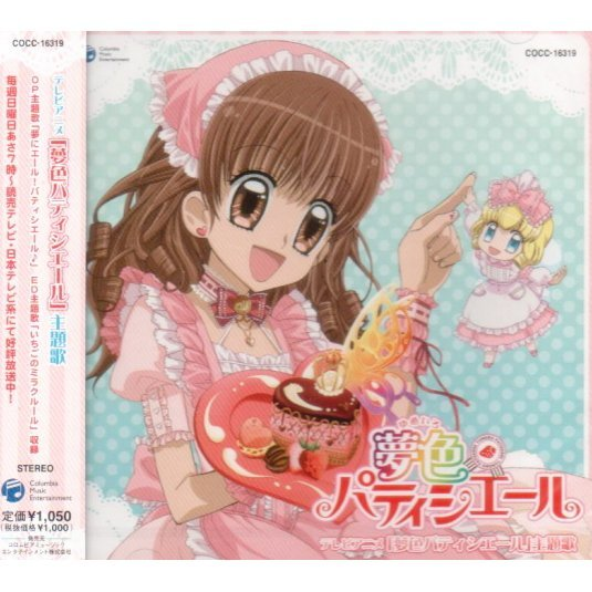 Yume Ni Yell Oatissiere / Ichigo No Miracle (Yumeiro Patissiere Theme Song)