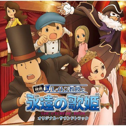 Layton Kyoju To Eien No Utahime Original Soundtrack
