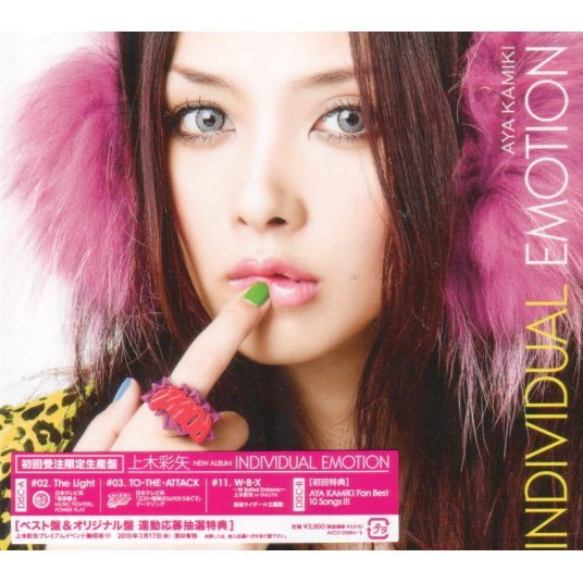 Individual Emotion [Limited Edition]