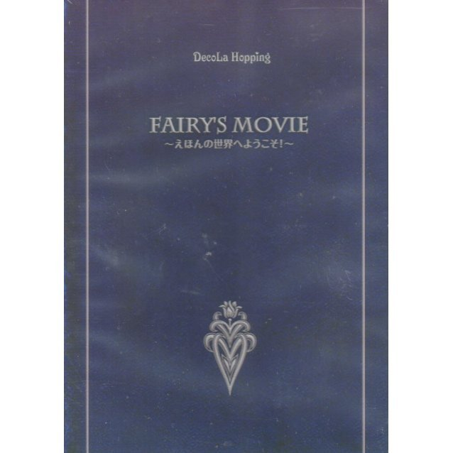 Fairy's Movie - Ehon No Sekai E Youkoso! [Limited Edition]
