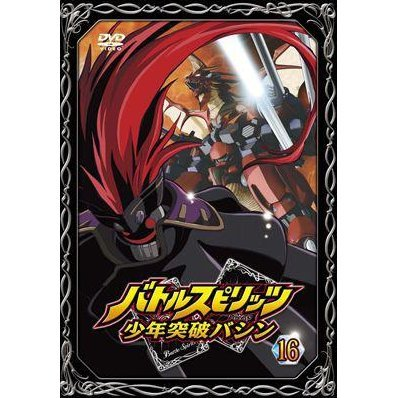Battle Spirits Shonen Toppa Bashin Vol.16