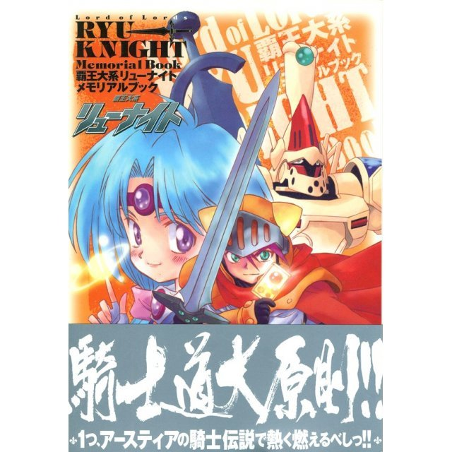 Haou Taikei Ryu Knight Memorial Book