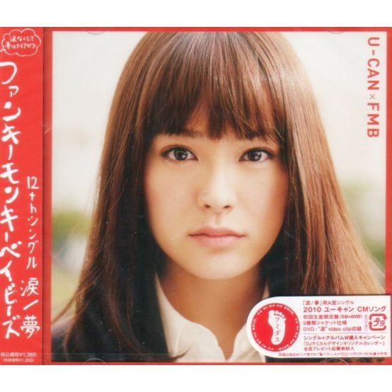 Namida / Yume [CD+DVD Limited Edition]