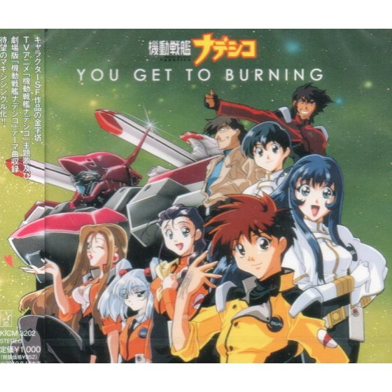 Martian Successor Nadesico - You Get To Burning