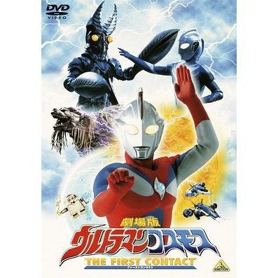 Theatrical Ver. Ultraman Cosmos The First Contact