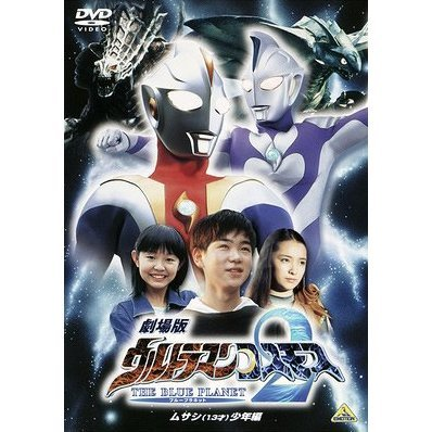 Theatrical Ver. Ultraman Cosmos 2 The Blue Planet Musashi 13 Sai Shonen Hen