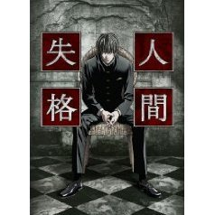 No Longer Human / Ningen Shikkaku Vol.1