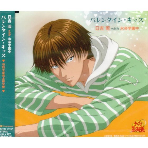 Valentine Kiss (The Prince of Tennis Character CD) [Limited Edition]