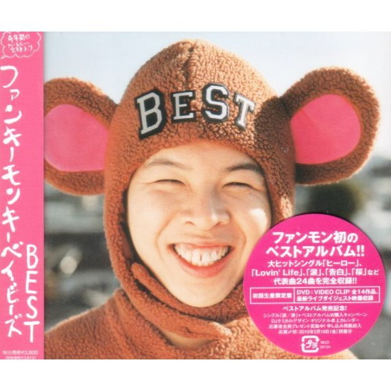 Funky Monkey Babys Best [2CD+DVD Limited Edition]