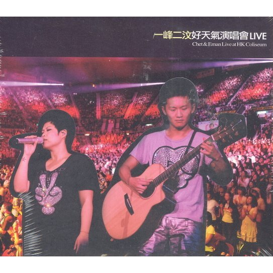 Chet & Eman Live at HK Coliseum [2CD]
