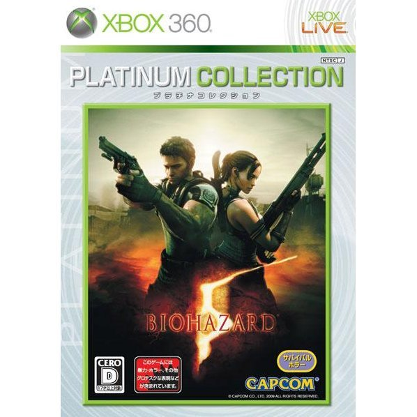 Biohazard 5 (Platinum Collection)
