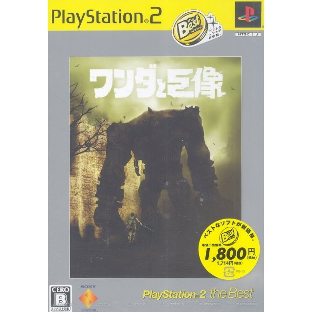Wanda to Kyozou / Shadow of the Colossus (PlayStation2 the Best)