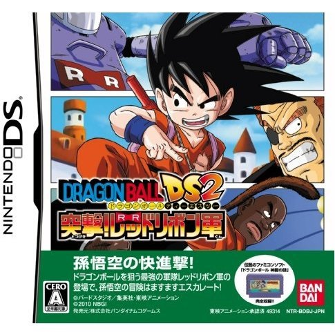 Dragon Ball DS 2: Totsugeki! Red Ribbon Gun