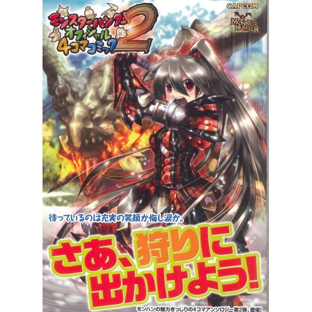 Monster Hunter Official 4 Comics 2
