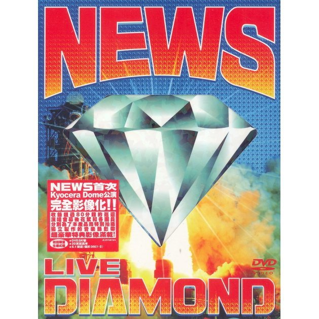 Live Diamond [Limited Edition 3DVD]