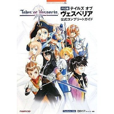Tales of Vesperia PS3 Official Complete Guide