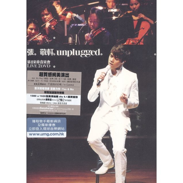 Hins Cheung 1st Unplugged Concert at Guangzhou Live [2DVD]