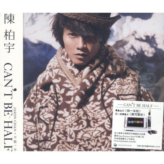 Can't Be Half [CD+DVD]