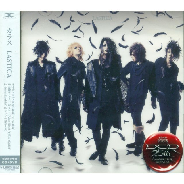 Lastica [CD+DVD Limited Edition]
