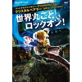 Final Fantasy Crystal Chronicles: The Crystal Bearers Official Complete Guide