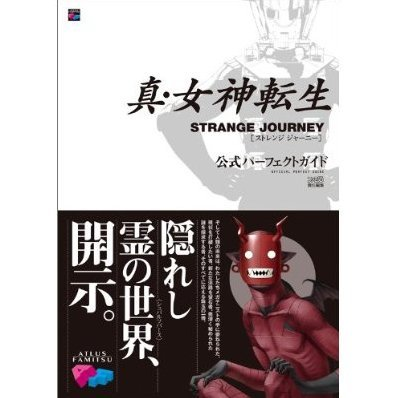 Shin Megami Tensei: Strange Journey Official Perfect Guide