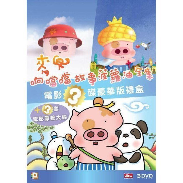 McDull DVD & Soundtrack Complete Boxset [3DVD+3CD]