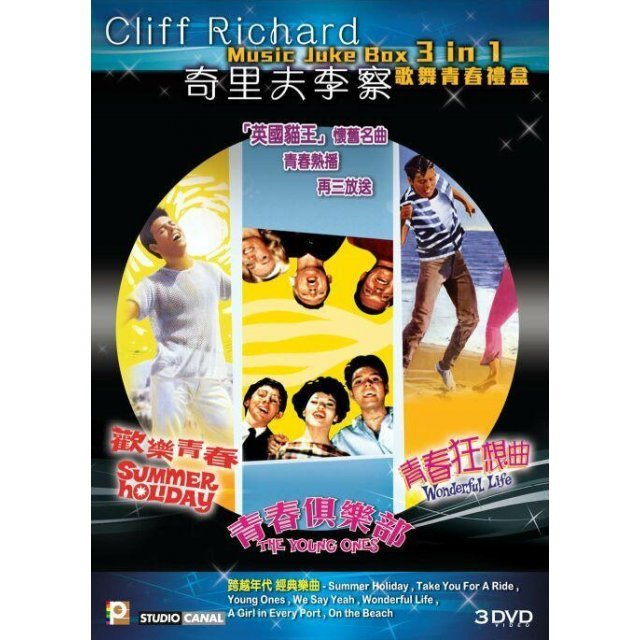Cliff Richard Movie Juke [3-Disc Boxset 3 in 1]