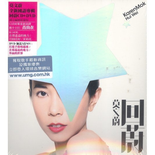 Hui Wei [CD+DVD]