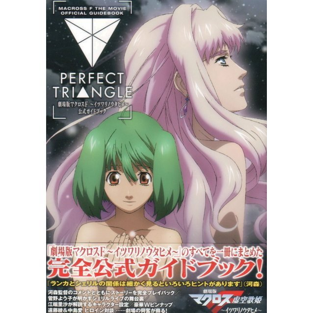 Gekijou-ban Macross F - Itsuwari no Utahime - Official Guidebook Perfect Triangle