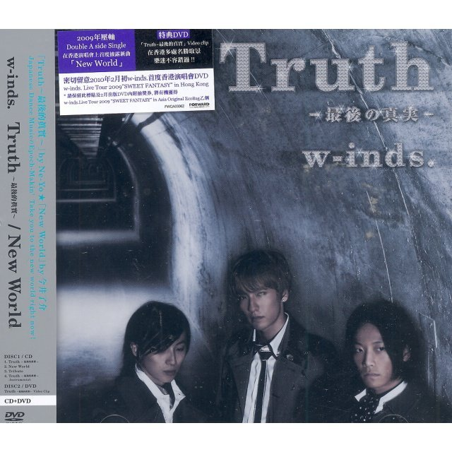 Truth - Saigo No Shinjitsu / New World [CD+DVD]