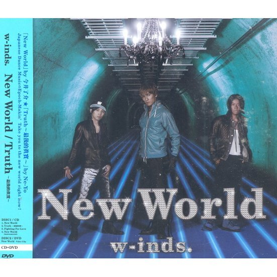 New World / Truth - Saigo No Shinjitsu [CD+DVD]